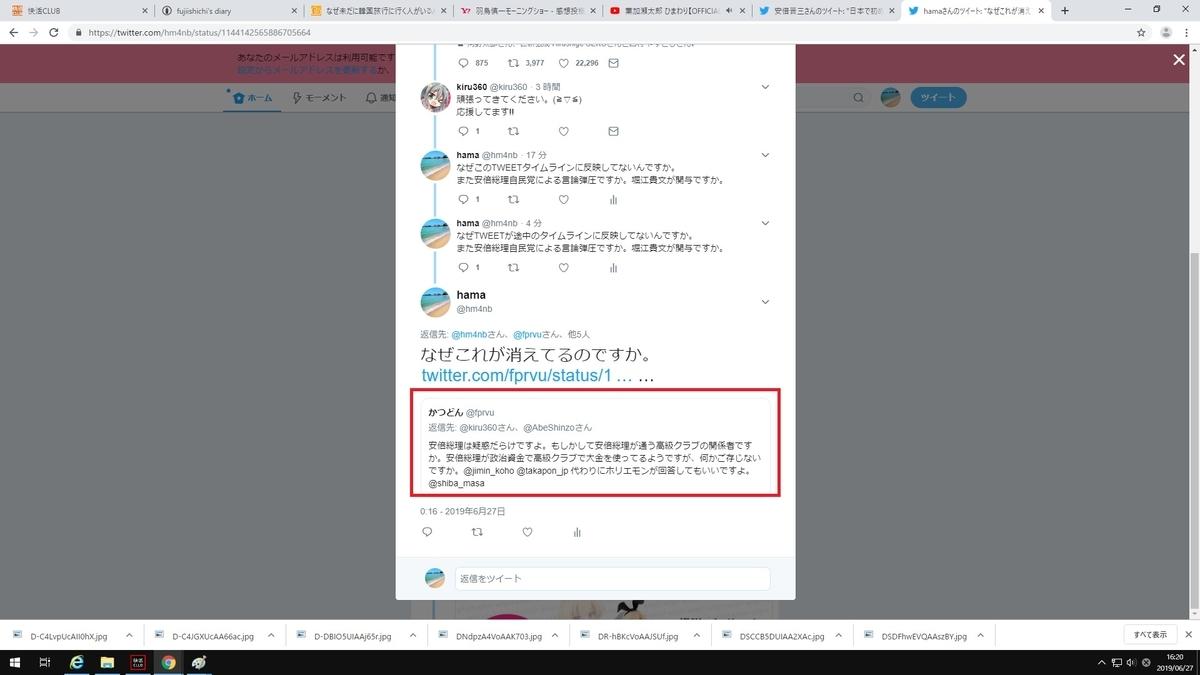 f:id:fujiishichi:20190627182007j:plain