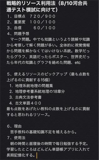 f:id:fujikaidou:20200710215017j:image