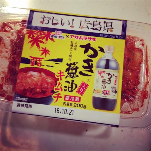 f:id:fujikana:20161011162246j:image