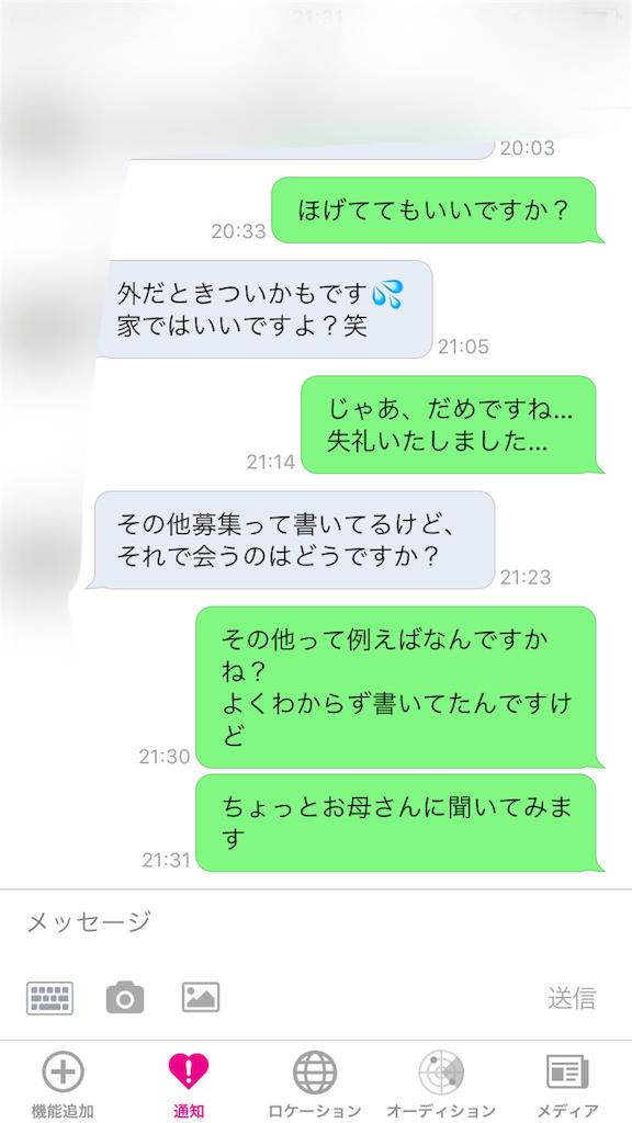 f:id:fujiken0103:20180617214249p:image