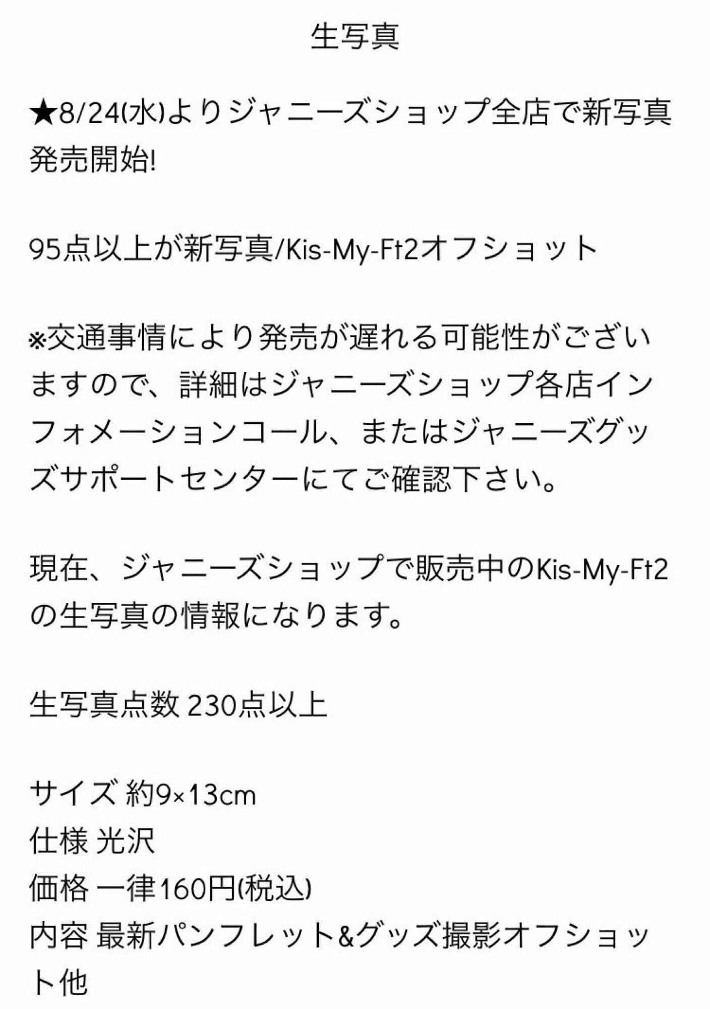 f:id:fujikita_misaki:20160823084342j:image