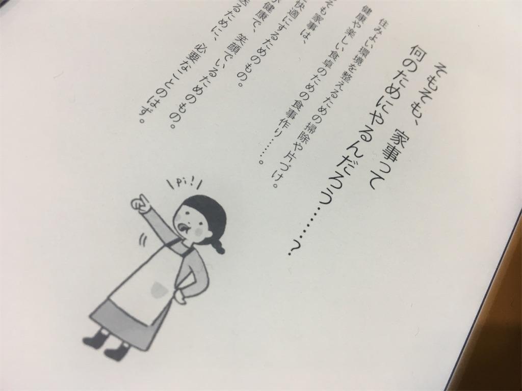 f:id:fujiko-aroma:20181110212151j:plain