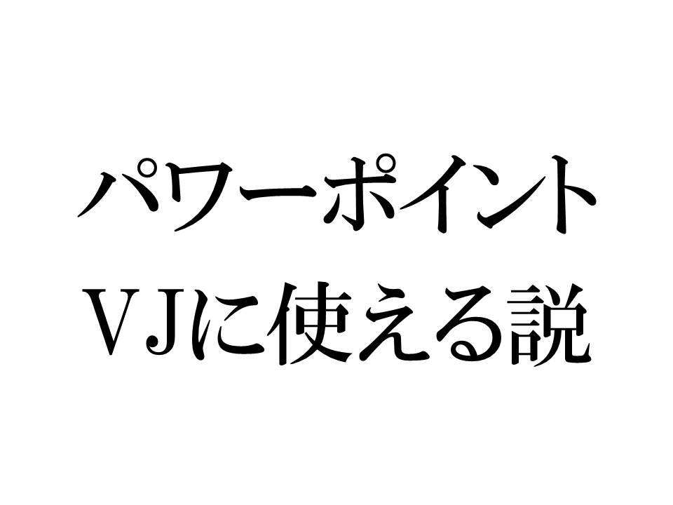 f:id:fujikodo:20170315164813j:plain