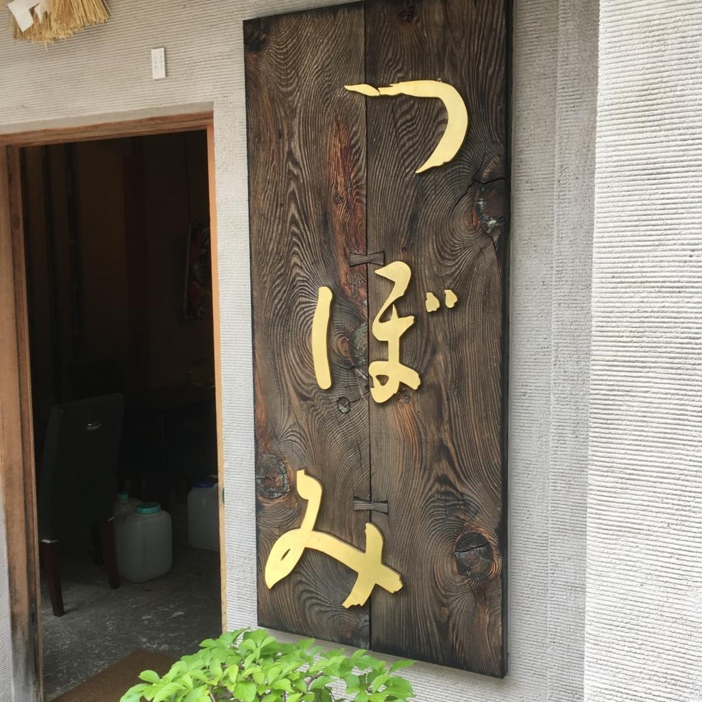 f:id:fujikomama:20180614101602j:plain