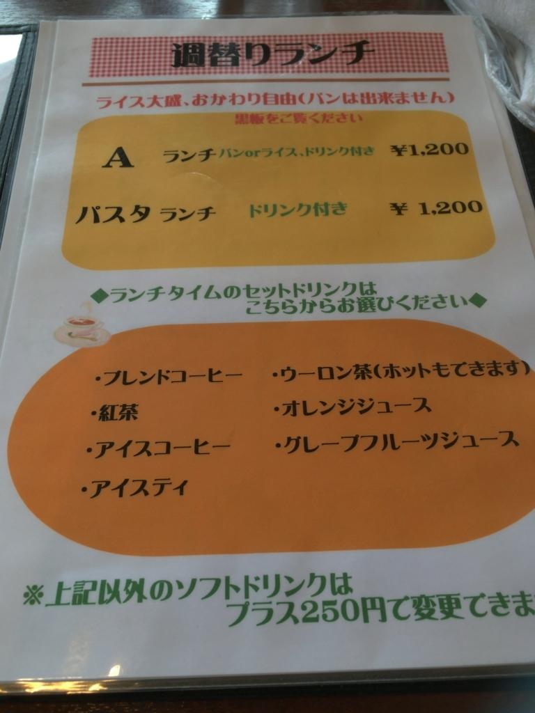 f:id:fujikomama:20180731143939j:plain