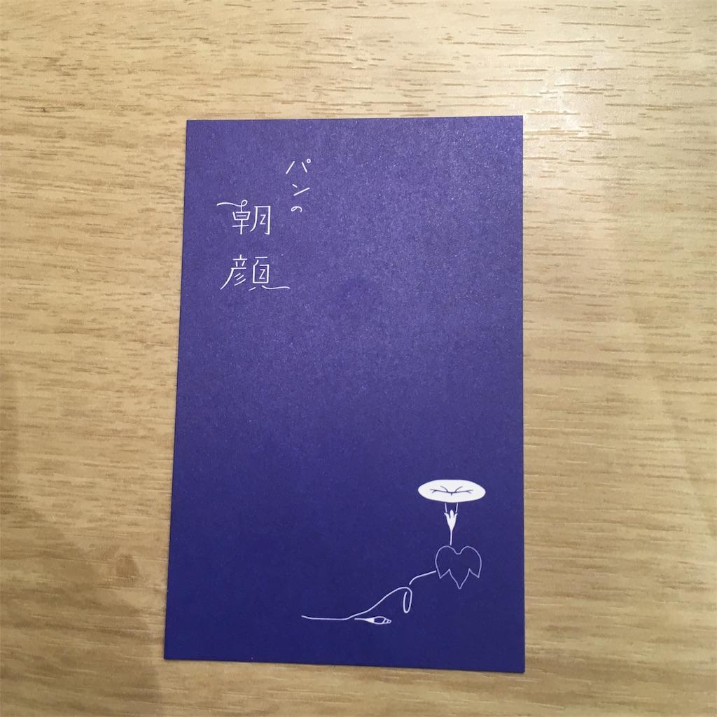 f:id:fujikomama:20181008052618j:plain