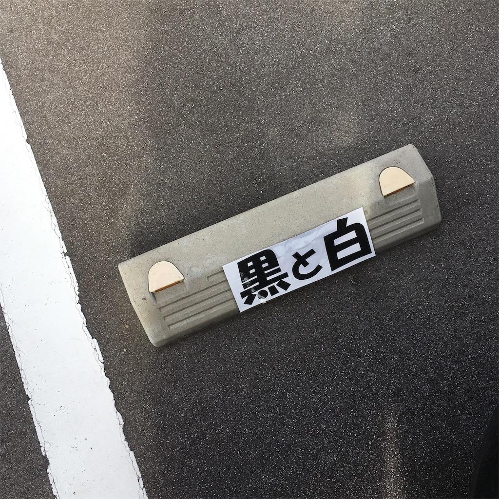 f:id:fujikomama:20181017133639j:plain