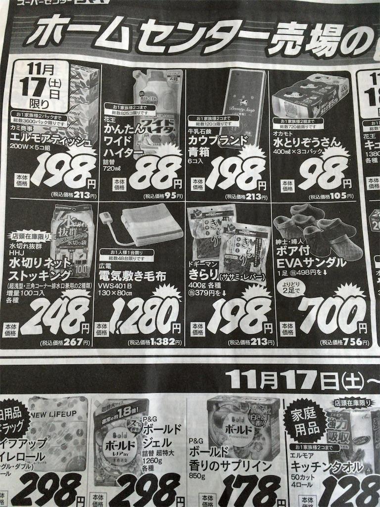 f:id:fujikomama:20181117132030j:image
