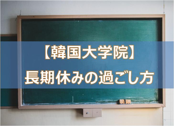 f:id:fujikorea:20170309171231p:plain