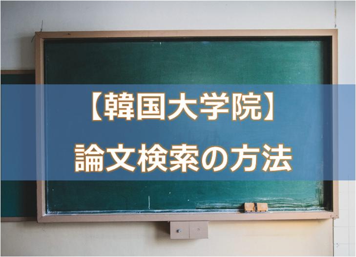 f:id:fujikorea:20170309171337p:plain