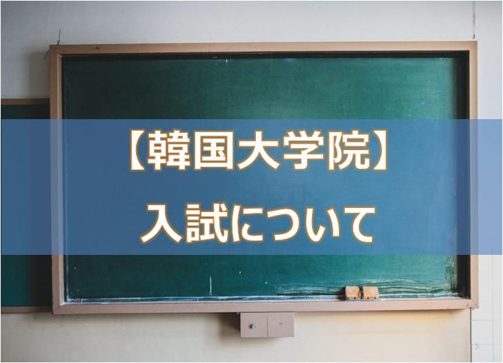f:id:fujikorea:20170309171426p:plain