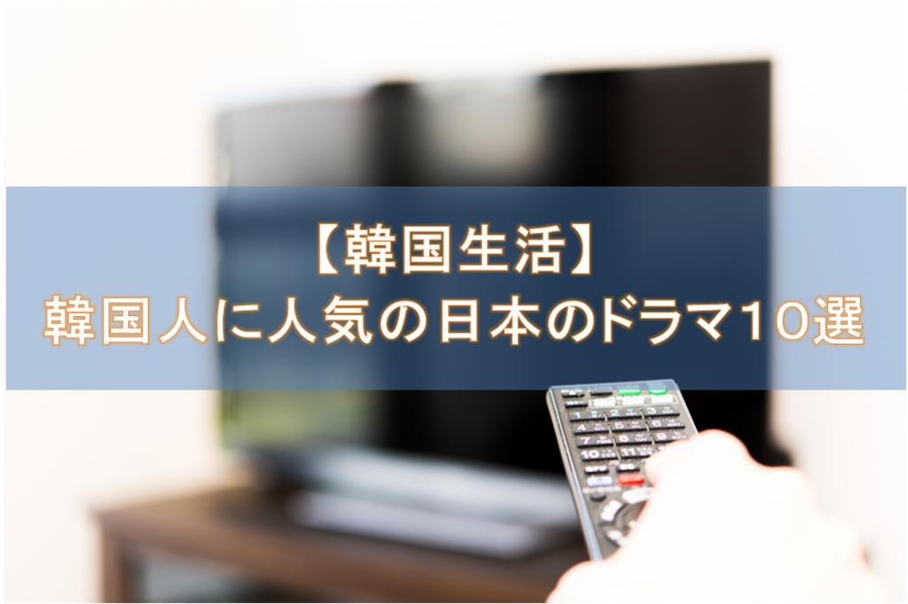 f:id:fujikorea:20170324150646p:plain