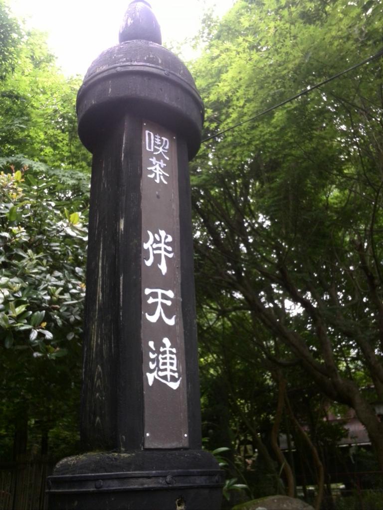 f:id:fujikumachan:20160609085425j:plain