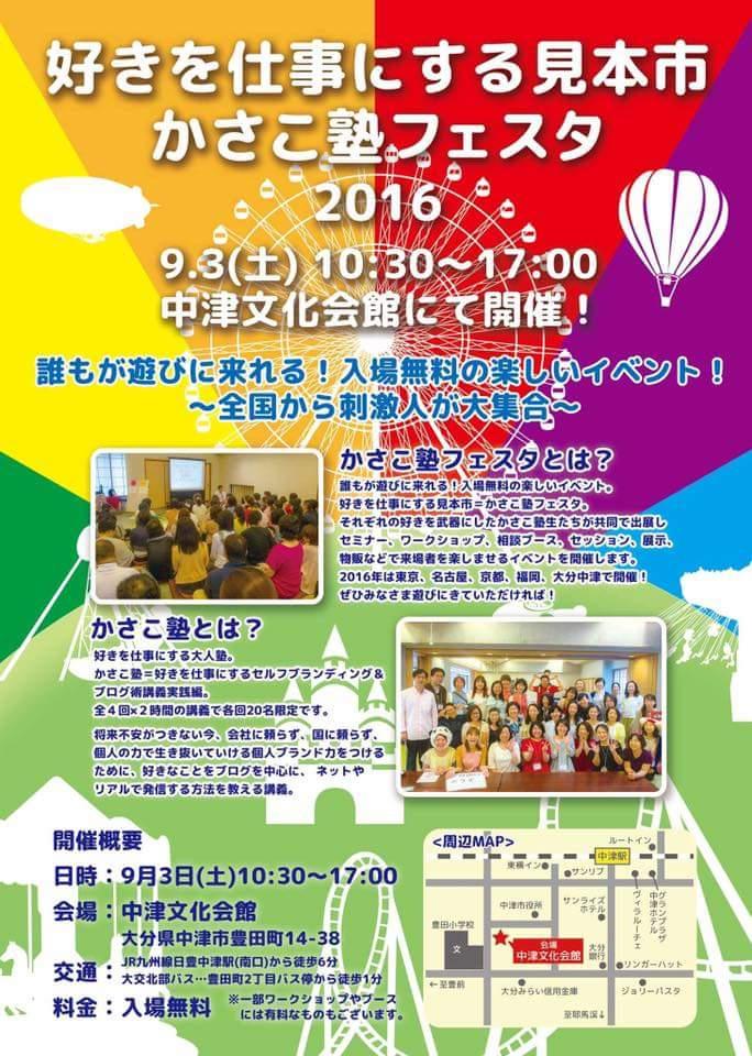 f:id:fujikumachan:20160902085823j:plain
