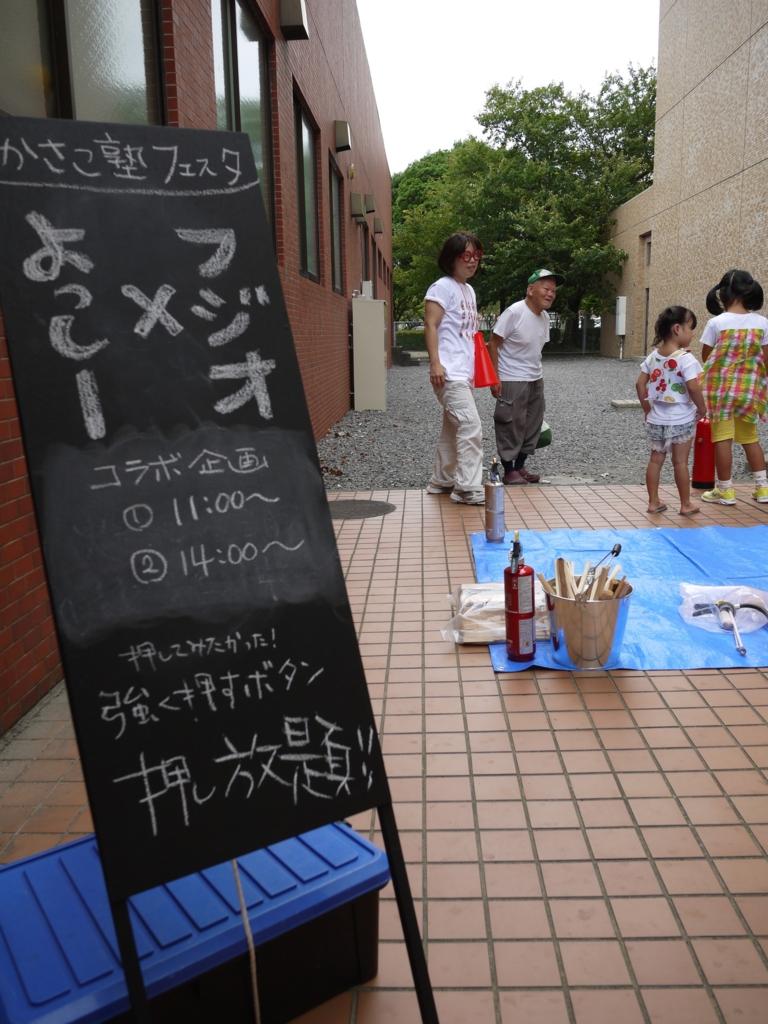 f:id:fujikumachan:20160905023621j:plain