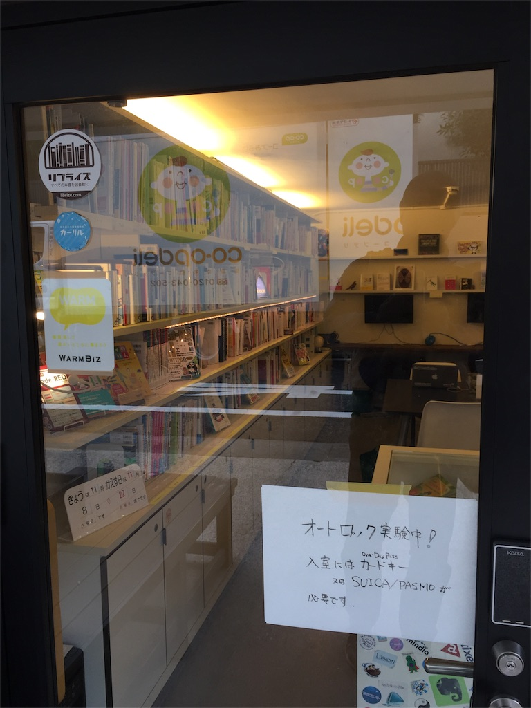 f:id:fujikumachan:20171108174154j:image