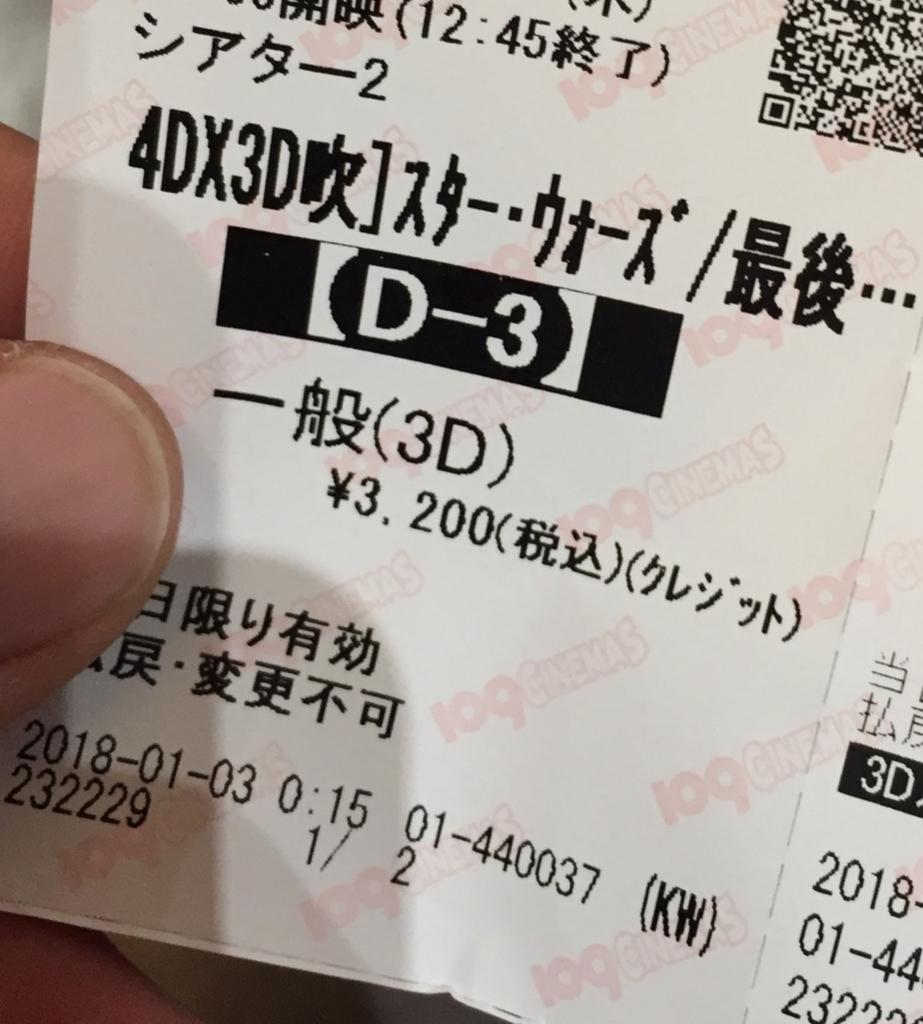 f:id:fujikumachan:20180105235107j:plain