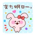 ピンクのうさぎ(また明日〜っ)