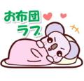コアラ(お布団LOVE)