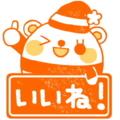 くま(いいね!)