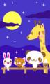お月見する動物
