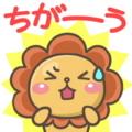 ライオン(ちがーう)