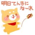 いぬ(明日天気になーれ)