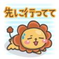 ライオン(先に行ってて)