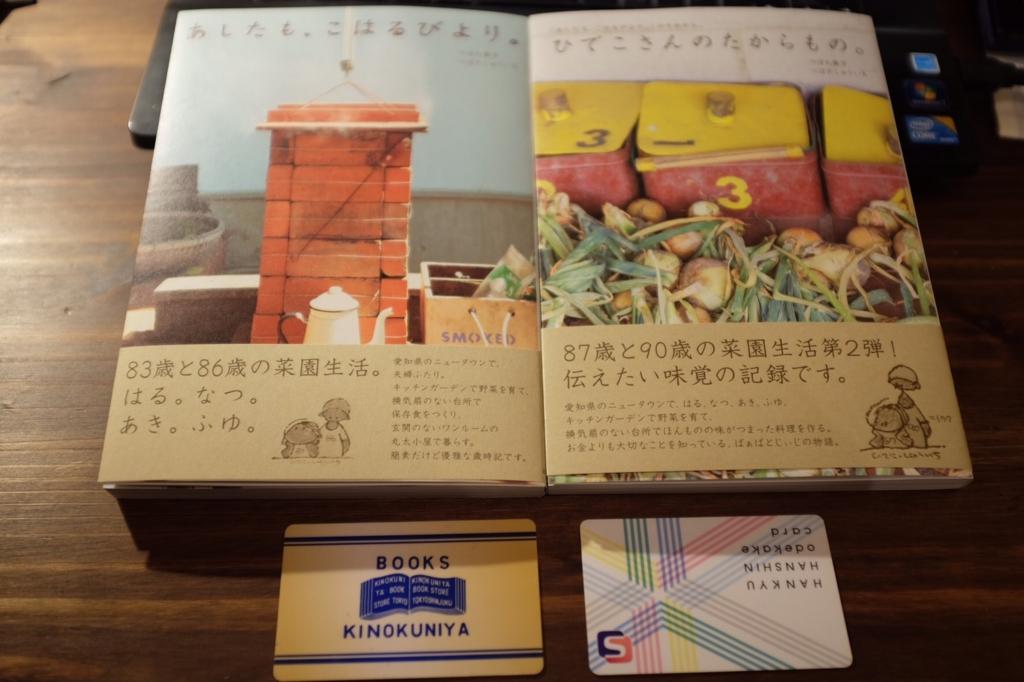 f:id:fujimaki_kokuban:20170306222714j:plain