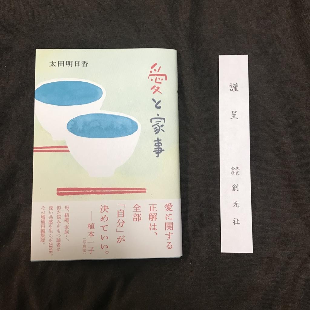 f:id:fujimaki_kokuban:20180128004341j:plain