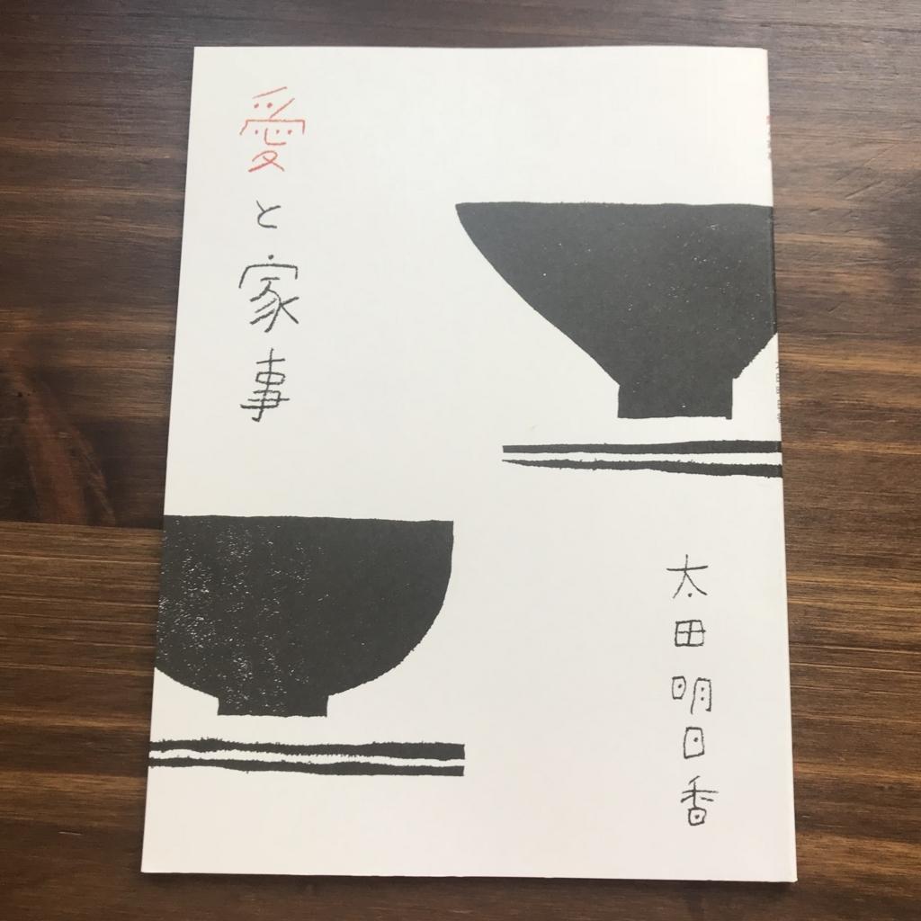 f:id:fujimaki_kokuban:20180223113216j:plain
