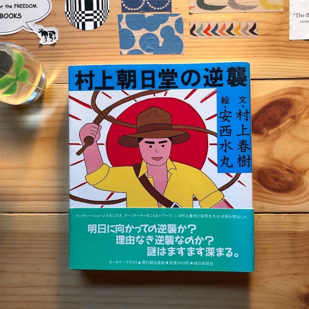 f:id:fujimako0629:20200602234029j:image
