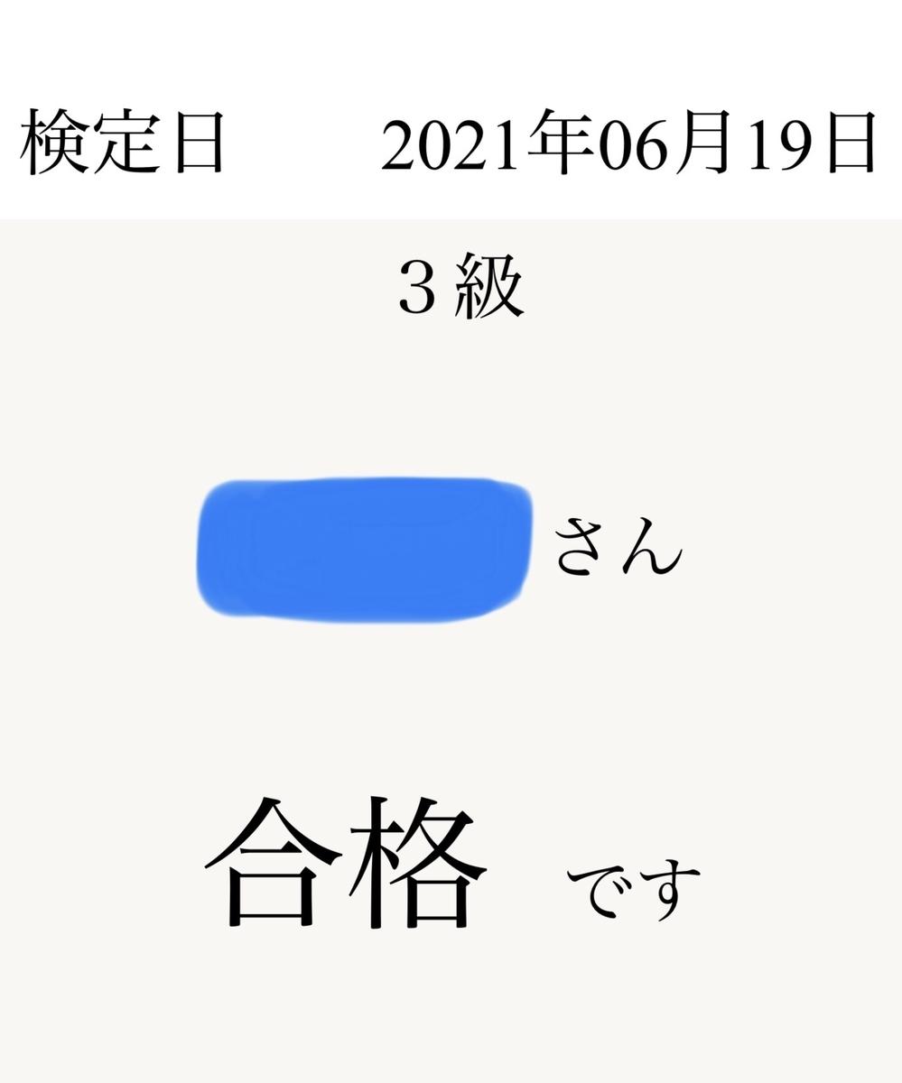 f:id:fujimaru-z:20210708211118j:plain
