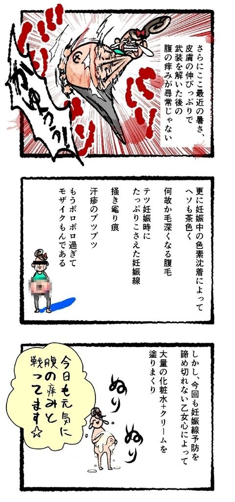 f:id:fujimarugukko:20181031092105j:plain