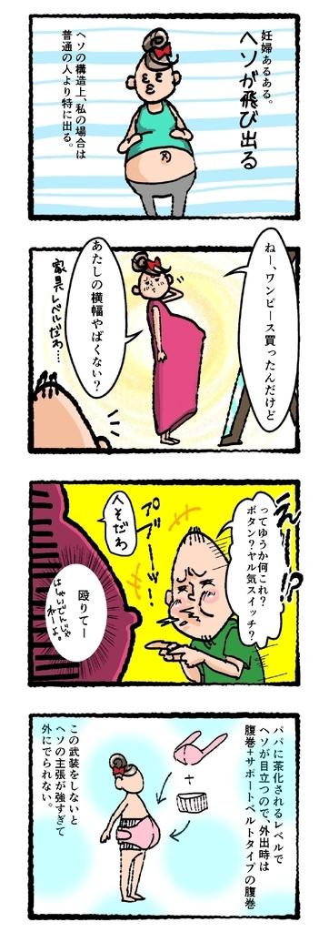 f:id:fujimarugukko:20181031093339j:plain