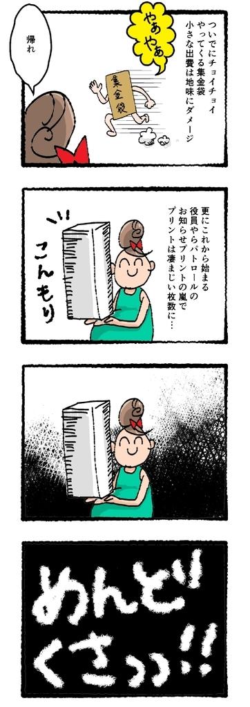 f:id:fujimarugukko:20181031144108j:plain