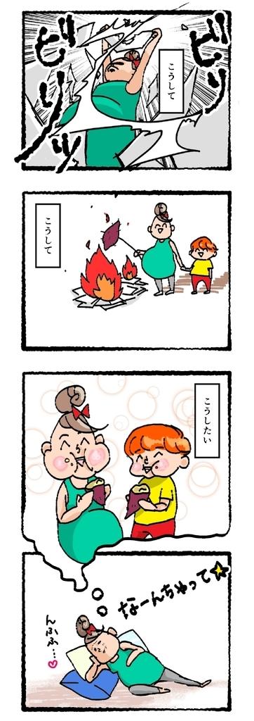 f:id:fujimarugukko:20181031144113j:plain