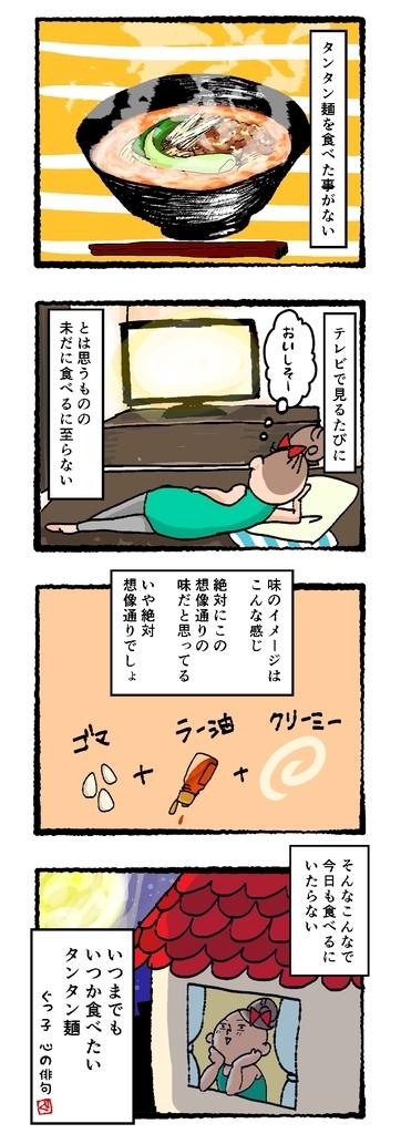 f:id:fujimarugukko:20181102172355j:plain