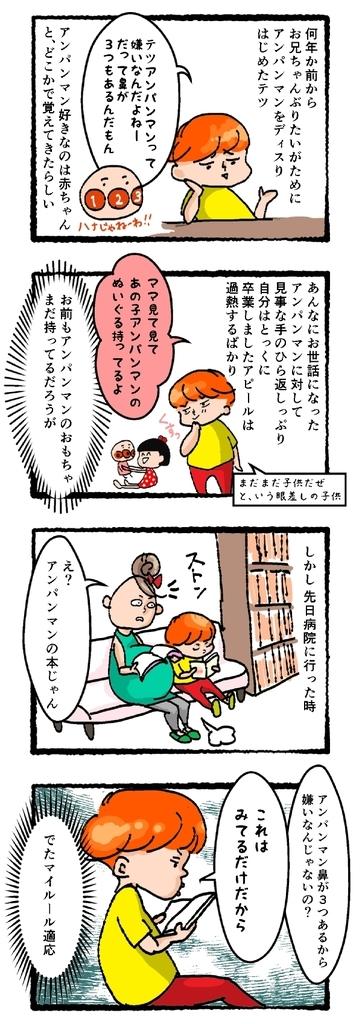 f:id:fujimarugukko:20181103144738j:plain