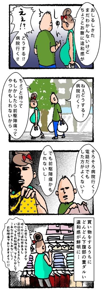 f:id:fujimarugukko:20181110152951j:plain
