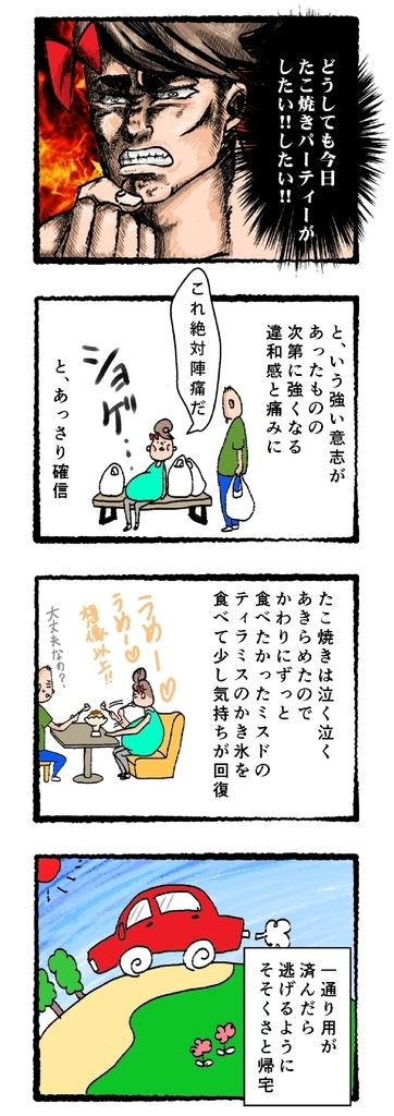f:id:fujimarugukko:20181112161627j:plain