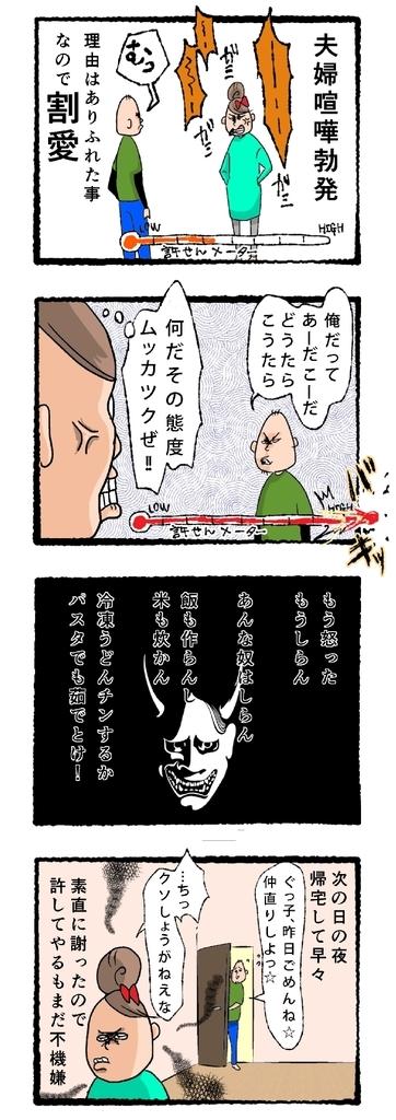 f:id:fujimarugukko:20181126201846j:plain