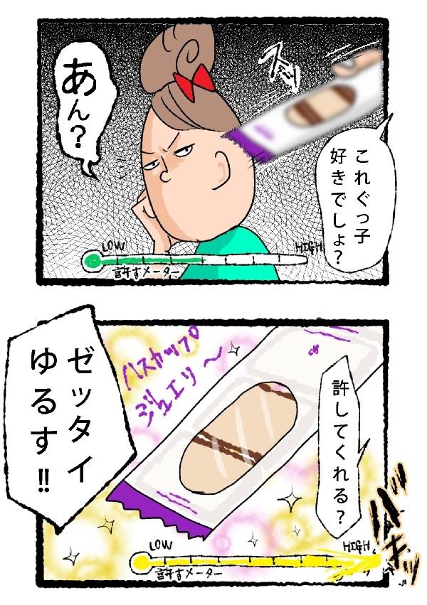 f:id:fujimarugukko:20181126201902j:plain