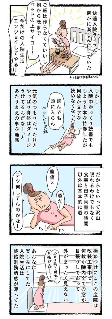 f:id:fujimarugukko:20181201234925j:plain