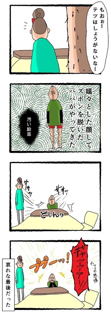 f:id:fujimarugukko:20181205204155j:plain