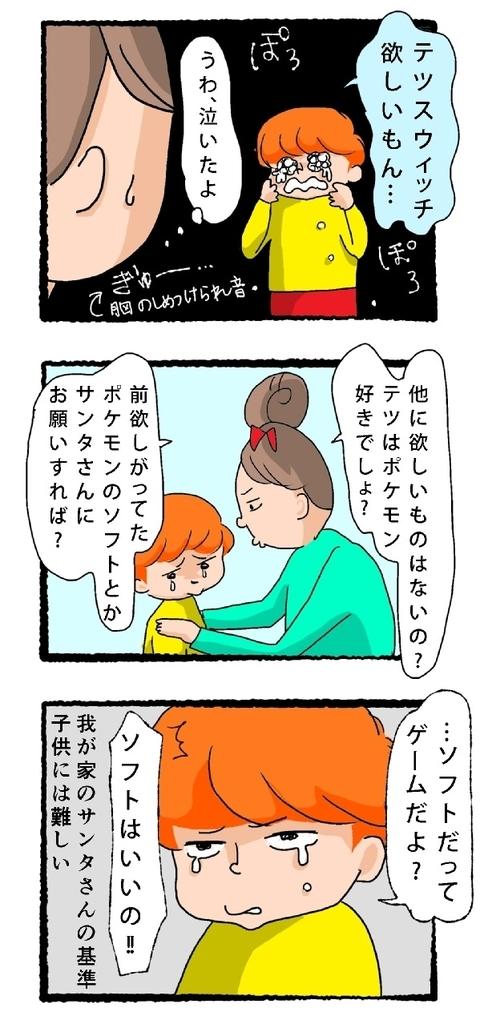 f:id:fujimarugukko:20181206192416j:plain