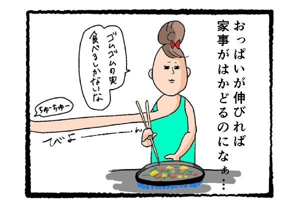 f:id:fujimarugukko:20181220222338j:plain