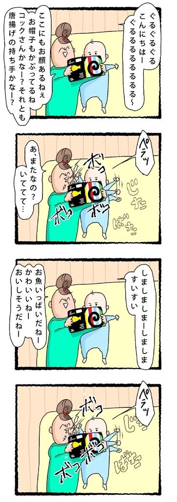 f:id:fujimarugukko:20181223194028j:plain