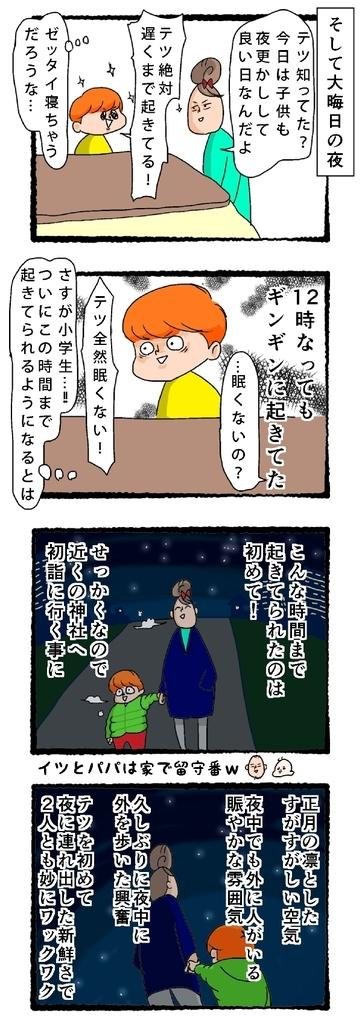 f:id:fujimarugukko:20190125005854j:plain