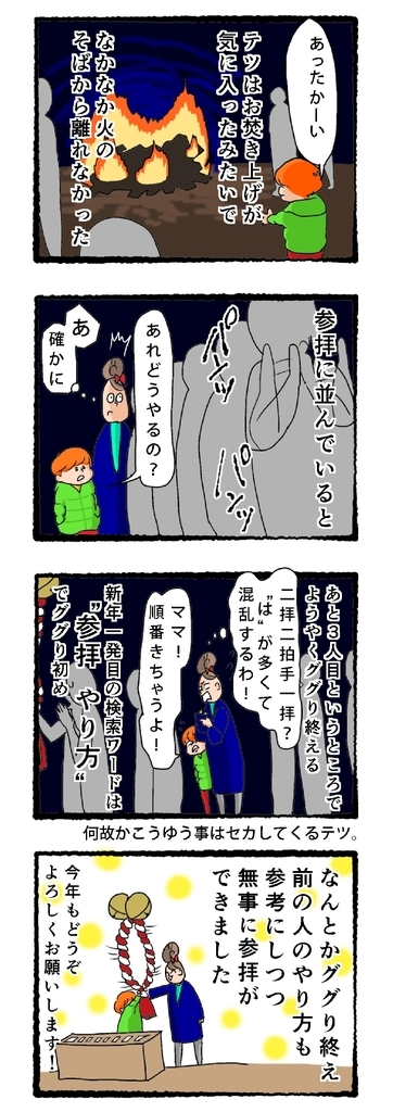 f:id:fujimarugukko:20190125005932j:plain